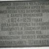 Обелиск. Ангарский перевал, Крым